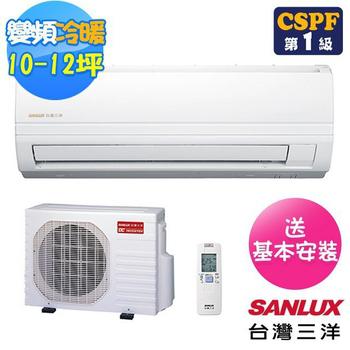 《台灣三洋 SANLUX》10-12坪精品變頻冷暖分離式冷氣SAE-72VH7+SAC-72VH7(送基本安裝)
