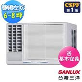 《台灣三洋 SANLUX》6-8坪變頻左吹式窗型冷氣SA-L50VE1(送基本安裝)