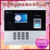 《BIGBOSS》BS-8260N網路型指紋考勤機/打卡鐘