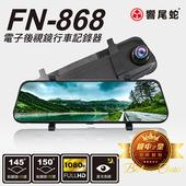 《響尾蛇》FN-868 高階電子後視鏡行車紀錄器