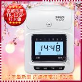 《京都技研》TR-126P四欄位液晶打卡鐘