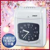 《京都技研》TR-175P 六欄位電子打卡鐘