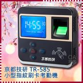 《京都技研》TR-585迷你型網路指紋刷卡機/打卡鐘
