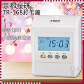 《京都技研》TR-168四欄位小型雙色打卡鐘
