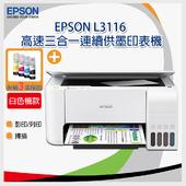 《EPSON》EPSON L3116 三合一連續供墨複合機【加購墨水1組】