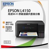 《EPSON》EPSON L4150 WI-FI 三合一連續供墨複合機 $5990