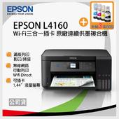《EPSON》EPSON L4160 WI-FI三合一插卡/螢幕 連續供墨複合機【加購墨水一組】