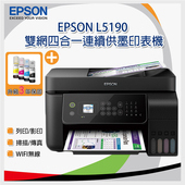 《EPSON》EPSON L5190雙網四合一連續供墨複合機 【加購墨水一組】