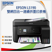 《EPSON》EPSON L5190 雙網四合一連續供墨複合機