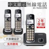 《國際牌PANASONIC》中文顯示大按鍵無線電話 KX-TGE613TWB