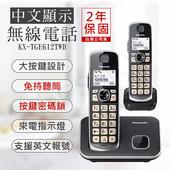 《國際牌PANASONIC》中文顯示大按鍵無線電話 KX-TGE612TWB