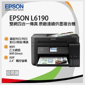 《EPSON》EPSON L6190雙網四合一傳真 連續供墨複合機