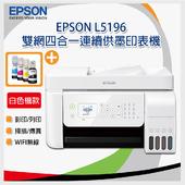 《EPSON》EPSON L5196 雙網四合一連續供墨複合機【加購墨水1組共8瓶】