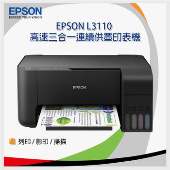 《EPSON》EPSON L3110單功能連續供墨複合機(台)