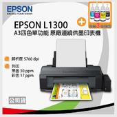 《EPSON》EPSON L1300 A3+ 四色(5瓶)單功能原廠連續供墨【加購墨水1組】