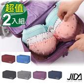 《韓版》陽離子300D防水貼身衣物收納包(2入組)(黑色+灰色)
