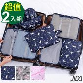 《韓版》290T雙面斜紋防水柔感全新旅遊收納8件套(2組)(藍色獨角獸+海棠花)