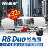 《攝錄王》R8 Duo 1296P雙錄 後視鏡行車紀錄器 R8D