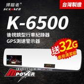 《掃瞄者》K-6500 GPS測速 後視鏡型行車紀錄器 K6500 行車記錄器