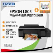 《EPSON》【超值】EPSON L805連續供墨印表機【加購墨水1組】