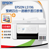 《EPSON》【超值】EPSON L5196雙網四合一連續供墨複合機【加購墨水1組】
