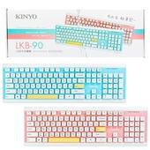 《KINYO》USB彩色防水鍵盤LKB-90(顏色隨機出貨)
