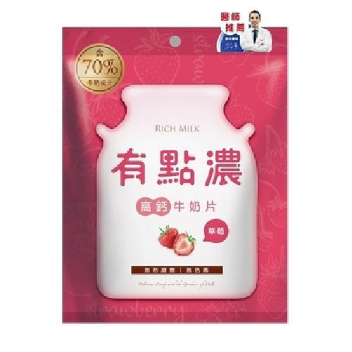 《有點濃》高鈣牛奶片-50g(25粒)/包(草莓)