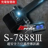 《超安》S-7888 III 三代 全方位遙控傳訊鎖 傳訊鎖 防盜鎖 防向盤鎖 S7888