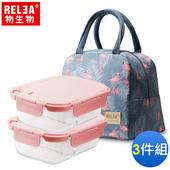 《香港RELEA物生物》1040ml分隔保鮮盒2入組+火鶴提袋(大分隔粉x2)
