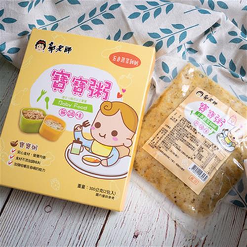 《郭老師》常溫寶寶粥 嬰兒副食品 150gX2包/盒(五色蔬菜雞粥)
