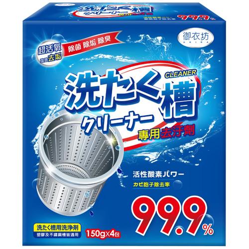 《御衣坊》洗衣槽專用去汙劑(150g*4包/盒)