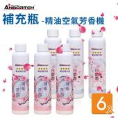 《安伯特》芳香霧語 空氣芳香機 補充瓶-150ML(6入)