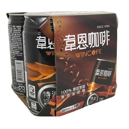 《韋恩》特濃咖啡(320ml*4罐/組)
