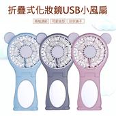 可折疊式化妝鏡USB小風扇 19.5x10.9x3.7cm(粉色)
