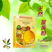 《帕坦加利  Patanjali》薑黃粉 Turmeric Power (2盒)(薑黃)