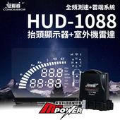 《征服者》HUD1088 抬頭顯示器+室外機雷達 全頻測速