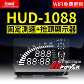 《征服者》HUD1088 抬頭顯示器 固定測速 WIFI更新 HUD-1088