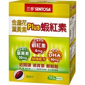 《三多》金盞花葉黃素Plus蝦紅素(50粒/盒)