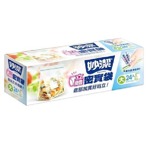《妙潔》立體密實袋-大(22.5CM*21.5CM)