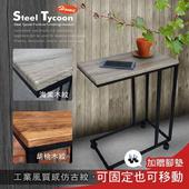 《鋼鐵力士》ㄈ型工業風移動邊桌【可可亞/仿古紋棕】(可可亞(海棠木紋))