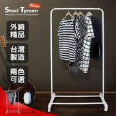 《鋼鐵力士》台灣製造 北歐風U型單桿衣架 ( 黑/白 兩色可選 )(琴鍵白)