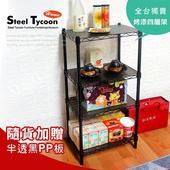 《鋼鐵力士》台灣製造 40x25x90CM 四層收納層架(四層收納層架)