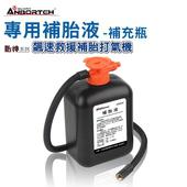《安伯特》專用補充瓶(1瓶)-胎神 飆速救援 補胎打氣機專用