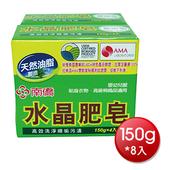 《南僑》水晶肥皂量販組150g*4入*2封 $145