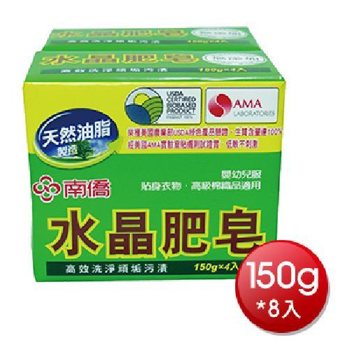 《南僑》水晶肥皂量販組(150g*4入*2封)