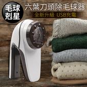 新款六刀頭除毛球器-USB充電(18.2*7.9*9.5cm)