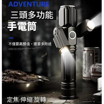 《KINSACH》多功能旋轉調焦手電筒 廣角 高亮度 多功能手電筒 露營手電筒(14.5x6x2.5cm)