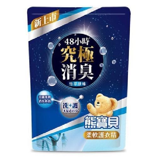 《熊寶貝》柔軟護衣精補充包-1.75L(竹萃淨味)