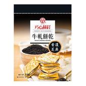 《中祥》巧心蘇打芝麻牛軋餅乾(145g)