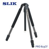 《日本 SLIK》Pro 823 CF 碳纖三腳架SLIK系列-9折